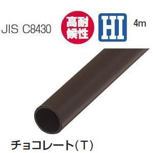 VE-22T 未来工業 硬質ビニル電線管(J管)(チョコレート・4m) nagamono-taroto