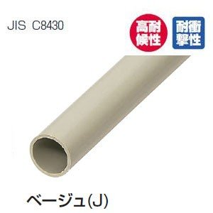 VE-36J2 未来工業 硬質ビニル電線管(J管)(ベージュ・2m)(20本入)|nagamono-taroto