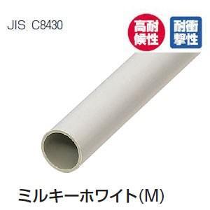 VE-36M 未来工業 硬質ビニル電線管(J管)(ミルキーホワイト・4m)(10本入) nagamono-taroto