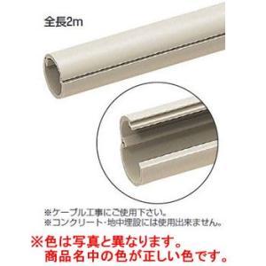 VEH-22J 未来工業 半割VE管(ベージュ・2m) nagamono-taroto