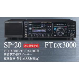 SP-20 ヤエスFTDX3000/1200用外部スピーカー