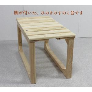 日本製 ひのき変形すのこ台 天板30cm×60cm|naganoscom