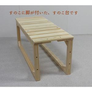 日本製 ひのき変形すのこ台 天板30cm×75cm|naganoscom