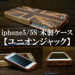 iphone5/iphone5S アイフォン5 アイフォン5S wood case ウッド 木製ケース ユニオンジャック|naganumakikaku