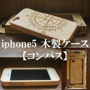 iphone5/iphone5S アイフォン5 アイフォン5S wood case ウッド 木製ケース  コンパス|naganumakikaku