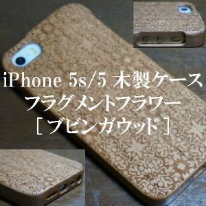 iphone5/iphone5S アイフォン5 アイフォン5S wood case ウッド 木製ケース  フラグメントフラワー|naganumakikaku