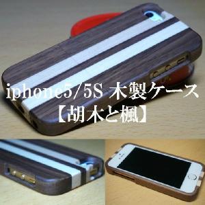 iphone5/iphone5S アイフォン5 アイフォン5S wood case ウッド 木製ケース  胡木と楓|naganumakikaku