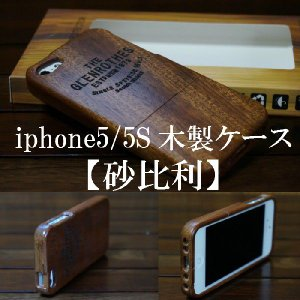iphone5/iphone5S アイフォン5 アイフォン5S wood case ウッド 木製ケース 砂比利|naganumakikaku