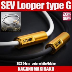 SEV ルーパー タイプG 54cm ネックレス|naganumakikaku