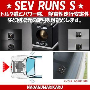 SEV RUNS S セブ ランズS|naganumakikaku