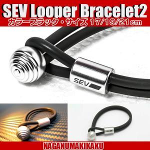 SEV Looper Bracelet2 セブ ルーパー ブレスレット2 カラーブラック【1年保証・送料無料・プレゼント付】 naganumakikaku