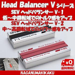 SEV Head Balancer V-1/V-2 セブ ヘッドバランサーシリーズ【送料無料・プレゼント付】|naganumakikaku