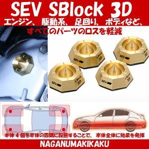 SEV SBlock 3D セブ Sブロック3D【送料無料・プレゼント付】 naganumakikaku