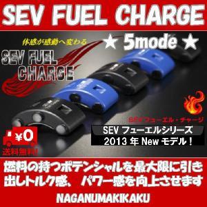 SEV Fuel Charge5mode セブ フューエルチャージ 5モード【送料無料・プレゼント付】|naganumakikaku