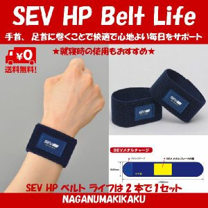 SEV HP Belt Life セブ エイチピー ベルト ライフ naganumakikaku