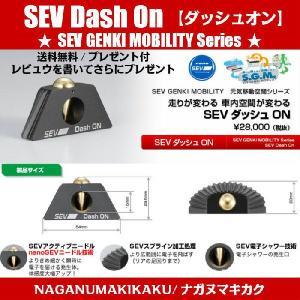 SEV Dash On  セブ ダッシュオン【送料無料・プレゼント付】14時までにご注文で当日出荷いたします。遅くとも翌日出荷いたします|naganumakikaku
