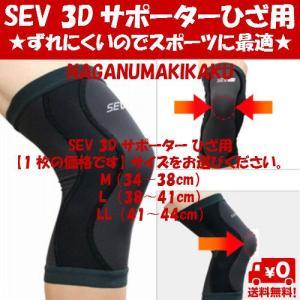 SEV 3Dサポーター ひざ用 1枚の価格です naganumakikaku