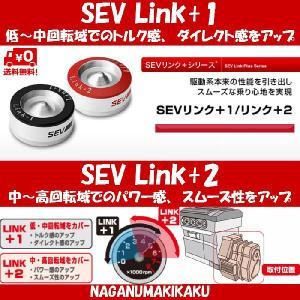 SEV Link+1 Link+2 セブ リンクシリーズ【送料無料・プレゼント付】|naganumakikaku