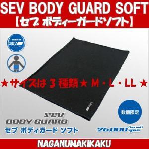 SEV BODY GUARD SOFT ボディーガードソフト naganumakikaku