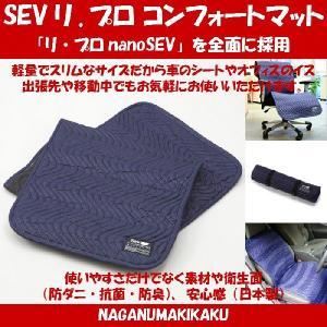 SEV Re Pro Comfort Mat セブ リ・プロ コンフォートマット|naganumakikaku