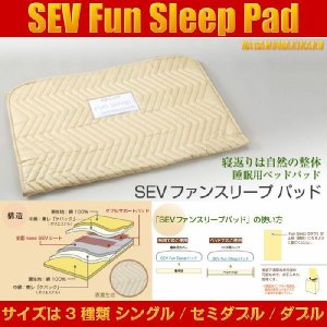SEV Fun Sleep Pad セブ ファン スリープ パッド 【サイズ/ダブル】【送料無料】 naganumakikaku