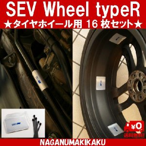 SEVホイール typeR タイヤホイール用(16枚)セット 【送料無料・プレゼント付】 naganumakikaku