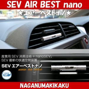 SEVエアーベストナノ|naganumakikaku