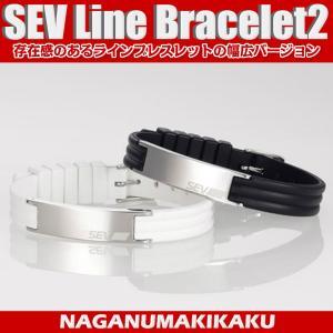 SEVラインブレスレット2 送料無料 カラーホワイト・ブラック サイズS・L|naganumakikaku