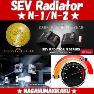 SEV Radiator N-1 N-2 セブ ラジエターシリーズ【送料無料・プレゼント付】|naganumakikaku