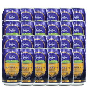 銀河高原ビール ヴァイツェン/350ml缶 24缶入|nagaranoshuhan