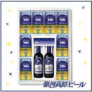 【ギフト】銀河高原ビール 小麦のビール/350ml缶 300ml瓶セット|nagaranoshuhan
