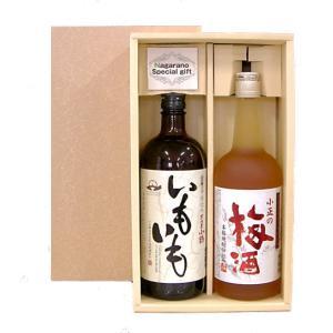 【ギフト】さつま小鶴 いもいも&小正の梅酒-各720ml|nagaranoshuhan