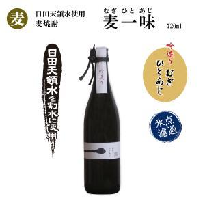【麦焼酎】麦一味(西の誉銘醸)720ml×12本|nagaranoshuhan