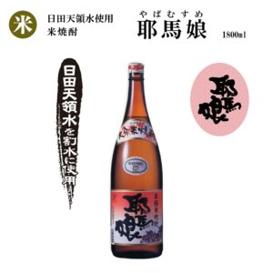 【米焼酎】耶馬娘(西の誉銘醸)1800ml×6本|nagaranoshuhan