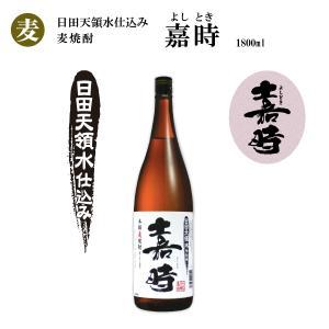 【麦焼酎】嘉時(西の誉銘醸)1800ml×6本|nagaranoshuhan