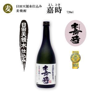 【麦焼酎】嘉時(西の誉銘醸)720ml×12本|nagaranoshuhan