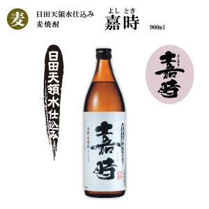 【麦焼酎】嘉時(西の誉銘醸)900ml×12本|nagaranoshuhan