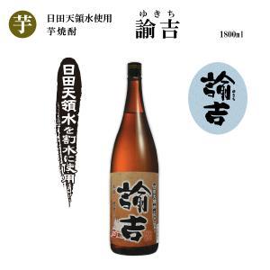 【芋焼酎】諭吉(西の誉銘醸)1800ml×6本|nagaranoshuhan