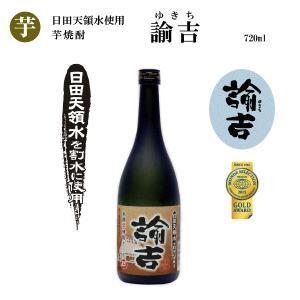 【芋焼酎】諭吉(西の誉銘醸)720ml×12本|nagaranoshuhan