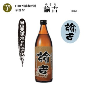 【芋焼酎】諭吉(西の誉銘醸)900ml×12本|nagaranoshuhan