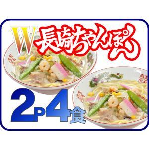 冷凍ダブル長崎ちゃんぽん(2パック計4食)送料無料 数量限定