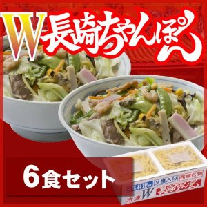冷凍ダブル長崎ちゃんぽん(3パック計6食)送料無料 数量限定