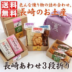 送料無料!「長崎あわせ3段折り」色んな練り物の詰め合わせ、長崎のお土産、かまぼこ・ちくわ