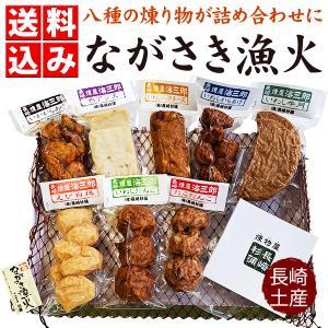八種の練り物が詰め合わせに「かんぼこ詰合せ」長崎のお土産