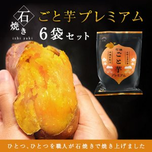 焼き芋(やきいも)冷凍焼き芋 さつまいも ごと芋 安納芋 長...