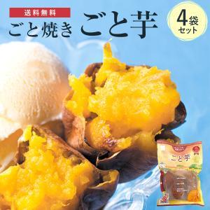 【送料無料】焼き芋 冷凍焼き芋 さつまいも 安納芋 スイーツ ごと焼きごと芋4袋セット(総量1.2k...