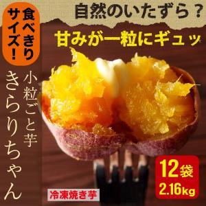 小粒ごと芋 きらりちゃん 12袋セット(180g×12袋) nagasakigoto