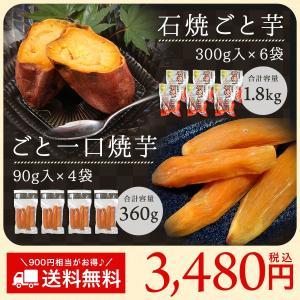 石焼きごと芋(300g)×6袋とごと一口焼芋(90g)×4袋...