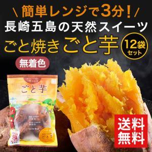 焼き芋 冷凍焼き芋 さつまいも スイーツ ごと焼きごと芋12袋セット(総量3.6kg)|nagasakigoto