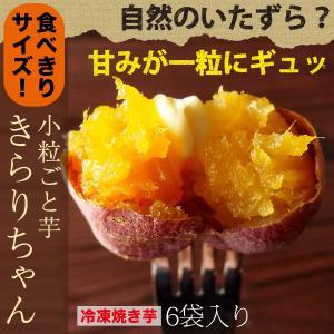 焼き芋 冷凍焼き芋 サツマイモ 安納芋 小粒ごと芋 きらりちゃん 6袋セット(180g×6袋)